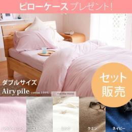 タオルケット 北欧 Airy pile(エアリーパイル) 布団カバーセット ダブルサイズ 掛け布団カバーとベッドシーツのセット販売です。