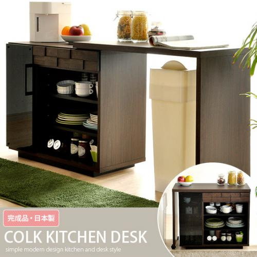 北欧 伸縮式テーブルキッチン収納COLK KITCHEN DESK 〔コルク キッチン デスク 〕【完成品】【日本製】