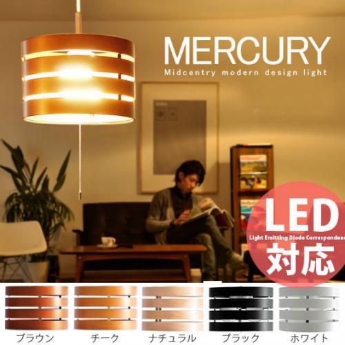 北欧 リビング 照明Mercury 〔マーキュリー〕