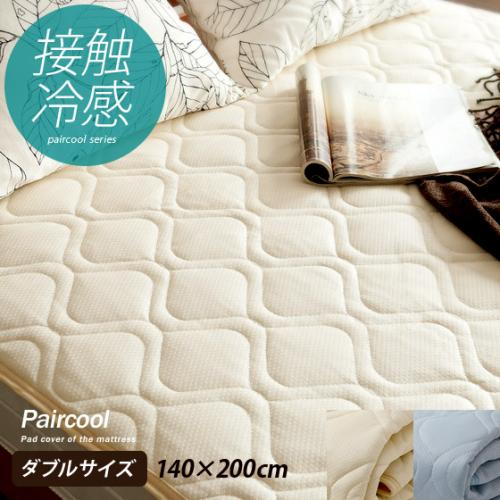 北欧 寝具 敷きパッド 敷布団パッド 敷き布団Paircool 〔ペアクール〕 敷きパッド ダブルサイズ