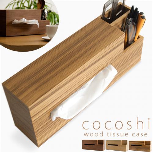 収納ポッケが付いた木製テッシュケース
