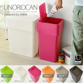 ゴミ箱 ダストボックス umbra UNORIDCAN 〔ウノリッドカン〕 ごみ箱