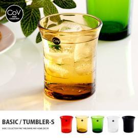 ガラスコップ、ガラスグラス、ガラス cov、コブ BASIC/TUMBLER-S