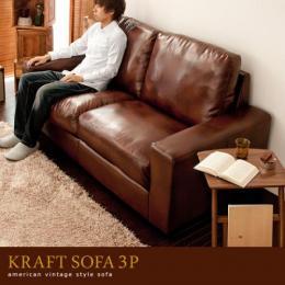 3P ソファ レザーソファ KRAFT SOFA 〔クラフトソファ〕 3P ブラウン