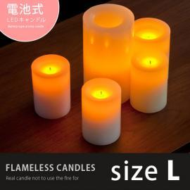 電池式本格アロマキャンドル FLAMELESS CANDLES L〔フレームレスキャンドル L〕
