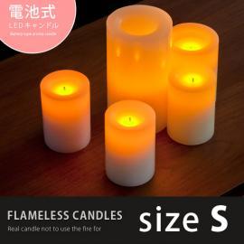 電池式本格アロマキャンドル FLAMELESS CANDLES S〔フレームレスキャンドル S〕