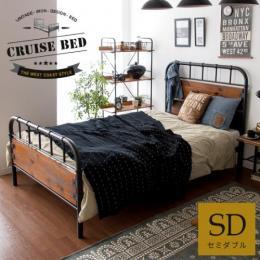 ヴィンテージスチールベッド Cruise〔クルーズ〕 セミダブルサイズ フレーム単体販売 ダークブラウン     ベッドフレームのみの販売となっております。 マットレスは付いておりません。