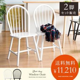 ダイニングチェア チェア Windsor Chair〔ウィンザーチェア〕 ボウバック型 ブラック ホワイト 2脚セット販売