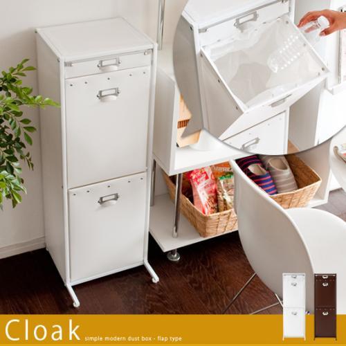 北欧 ゴミ箱 ダストボックス フラップタイプダストボックス Cloak(クローク) 2杯タイプ ブラウン ホワイト