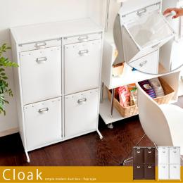ゴミ箱 ダストボックス フラップタイプダストボックス Cloak(クローク) 4杯タイプ ブラウン ホワイト