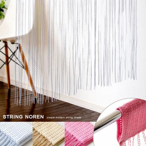 北欧 のれん ヒモスクリーン カーテン 暖簾 STRING NOREN 〔ストリングのれん〕 ベージュ ブルー ピンク