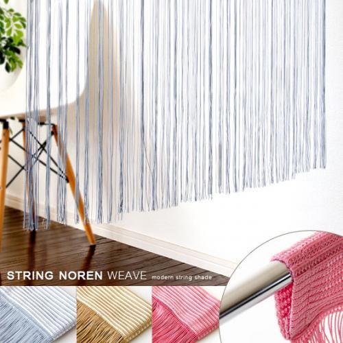 北欧 のれん ヒモスクリーン カーテン 暖簾 STRING NOREN WEAVE 〔ストリングのれん ウィーブ〕 ベージュ ブルー ピンク