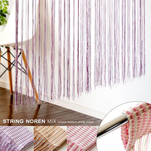北欧 のれん ヒモスクリーン カーテン 暖簾 STRING NOREN MIX 〔ストリングのれん ミックス〕 パープル ベージュ ピンク