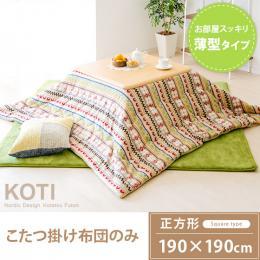こたつ布団 こたつ掛け布団 KOTI(コティ) 190×190cm 正方形タイプ ベージュ ※こたつ掛け布団のみ単体販売となっております。こたつ本体は付いておりません。