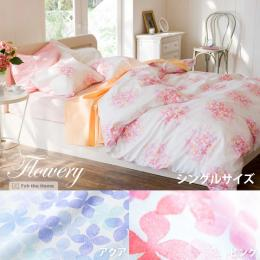 Flowery〔フロゥリー〕掛け布団カバー シングルサイズ アクア ピンク 掛け布団カバーのみの販売です。