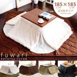 モダンなコタツ布団 コタツ掛け布団 fuwari(フワリ) 185cmx185cm 正方形タイプ アイボリー ベージュ ブラウン ブラック ※こたつ布団単体の販売となっております。こたつテーブルは付いておりません。