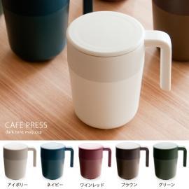 マグカップ、タンブラー KINTO、キントー CAFE PRESS〔カフェプレス〕 アイボリー ワインレッド ネイビー グリーン ブラウン
