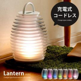 LED ランタン 充電式イルミネーションLEDランプLantern mini 〔ランタン ミニ〕