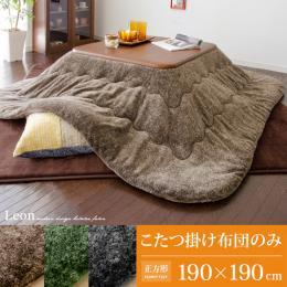 こたつ布団 こたつ掛け布団 LEON〔レオン〕 190×190cm 正方形 ブラウン グリーン ブラック ※こたつ掛け布団のみの販売となっております。こたつ本体は付いておりません。