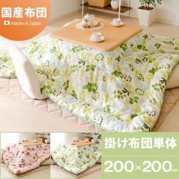 モダン こたつ布団 こたつ掛布団 Garden〔ガーデン〕 200×200cm 正方形タイプ グリーン ピンク ※こたつ掛け布団のみ単体販売となっております。こたつ本体は付いておりません。
