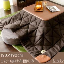 こたつ布団 こたつ掛け布団 Brelo(ブレロ) 190×190cm 正方形タイプ ブラウン ※こたつ掛け布団のみ単体販売となっております。こたつ本体は付いておりません。