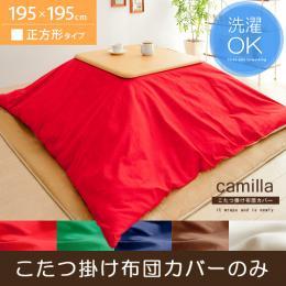 こたつ布団カバー 正方形 こたつ布団 こたつ掛け布団カバー camilla〔カミラ〕195×195cm 正方形 レッド グリーン ネイビー ブラウン ※こたつ掛け布団カバーのみの販売となっております。掛け布団、こたつ本体などは付いておりません。