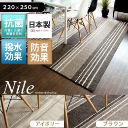 ダイニングラグ Nile〔ナイル〕 220×250cmタイプ アイボリー ブラウン 日本製