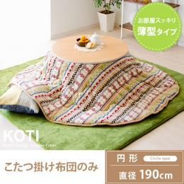 こたつ布団 こたつ掛け布団 KOTI(コティ) 直径190cm 円形タイプ ベージュ ※こたつ掛け布団のみ単体販売となっております。こたつ本体は付いておりません。