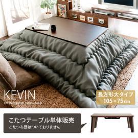 こたつテーブル モダンこたつテーブル KEVIN〔ケビン〕 105×75cm 長方形ワイドタイプ ブラウン ※こたつテーブル単体の販売となっております。こたつ布団は付いておりません。