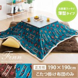 こたつ布団 こたつ掛け布団 Finn(フィン) 190×190cm 正方形タイプ ブルー ブラウン ※こたつ掛け布団のみ単体販売となっております。こたつ本体は付いておりません。