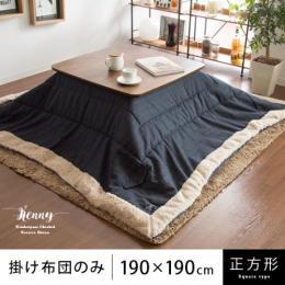 こたつ布団 薄がけこたつ布団 Kenny(ケニー)  正方形 190×190cm正方形タイプ  ボア フリース ウィンドウ・ペン チェック柄 英国 トラッド   ※こたつ掛け布団のみ単体販売となっております。こたつ本体は付いておりません。