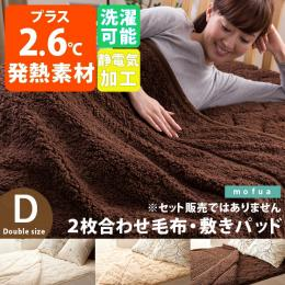 布団 ふとん ダブルサイズ HeatWarm発熱あったか2枚合わせ毛布・敷きパッドシングル シングルサイズ ※セット販売ではございません。毛布・敷きパッド単体販売となっております。