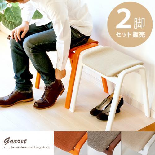 北欧 スツール 木製スタッキングチェア Garret 〔ギャレット〕  2脚セット販売