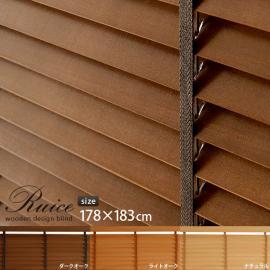 ブラインド 木製 ブラインド ウッドブラインド Roice〔ロイス〕 178×183cm ナチュラル ダークオーク ライトオーク