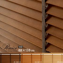 ブラインド 木製 ブラインド ウッドブラインド Roice〔ロイス〕 88×138cm ナチュラル ダークオーク ライトオーク