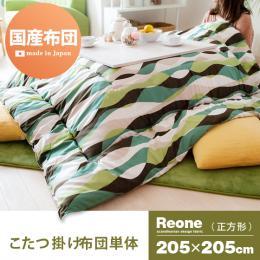こたつ布団 こたつ掛け布団 Reone(レオネ) 205×205cm 正方形タイプ ※こたつ掛け布団のみ単体販売となっております。こたつ本体は付いておりません。