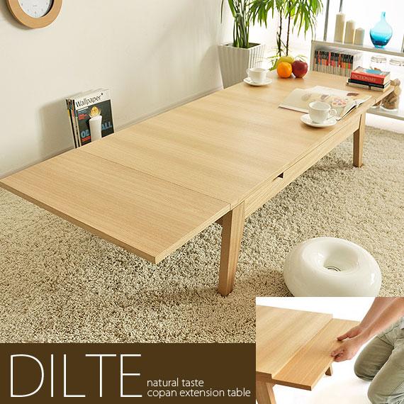 北欧 リビング テーブル エクステンションテーブル DILTE〔ディルテ〕 ナチュラル
