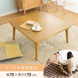テーブル こたつテーブル こたつテーブル Miran(ミラン) 75cm幅    ※こたつテーブル単体の販売となっております。こたつ布団は付いておりません。