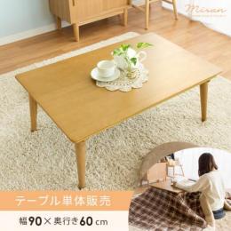 テーブル こたつテーブル こたつテーブル Miran(ミラン) 90cm幅    ※こたつテーブル単体の販売となっております。こたつ布団は付いておりません。