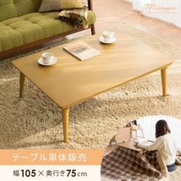 テーブル こたつテーブル こたつテーブル Miran(ミラン) 105cm幅 長方形タイプ    ※こたつテーブル単体の販売となっております。こたつ布団は付いておりません。
