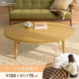 テーブル こたつテーブル こたつテーブル Miran(ミラン) 105cm幅 楕円形タイプ   ※こたつテーブル単体の販売となっております。こたつ布団は付いておりません。