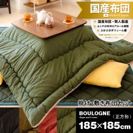 こたつ布団 こたつ敷き布団 こたつ布団セットBOULOGNE(ブローニュ) 185×185cm 正方形タイプ ※こたつ掛け・敷きのセット販売となっております。こたつ本体は付いておりません。