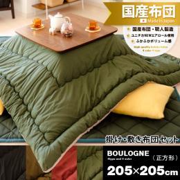 こたつ布団 こたつ敷き布団 こたつ布団セットBOULOGNE(ブローニュ)205×205cm 正方形タイプ ※こたつ掛け・敷きのセット販売となっております。こたつ本体は付いておりません。