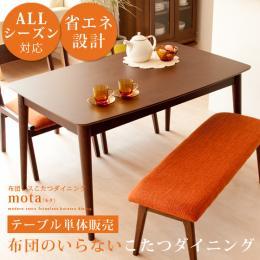 北欧 ダイニングテーブル 布団レスこたつダイニング mota〔モタ〕 テーブル単体販売 ※テーブル単体のみの販売となっております。