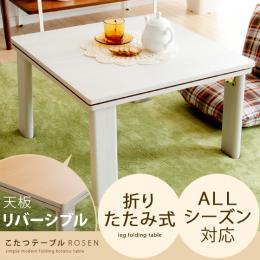 こたつテーブル こたつテーブルROSEN(ローゼン) 正方形60cmタイプ ※こたつテーブル単体の販売となっております。こたつ布団は付いておりません。