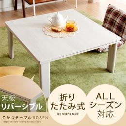 こたつテーブル こたつテーブルROSEN(ローゼン) 正方形75cmタイプ ※こたつテーブル単体の販売となっております。こたつ布団は付いておりません。