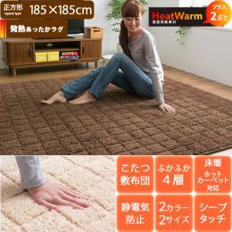 ラグ こたつ敷き布団 mofua Heat Warm発熱あったかラグ 正方形 185x185cm ベージュ ブラウン ※セット販売ではございません。こたつ敷き布団単体販売となっております。