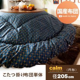 こたつ布団 和柄こたつ布団Calm(カーム)径205cm 円形タイプ ※こたつ掛け布団のみ単体販売となっております。こたつ本体は付いておりません。