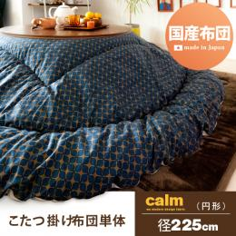 こたつ布団 和柄こたつ布団Calm(カーム)径225cm 円形タイプ ※こたつ掛け布団のみ単体販売となっております。こたつ本体は付いておりません。