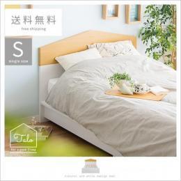 木製すのこベッド 北欧デザインすのこベッド Talo〔ターロ〕 シングルサイズ フレーム単体販売 ホワイト ナチュラル    ベッドフレームのみの販売となっております。 マットレスは付いておりません。